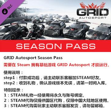 超级房车赛:赛车运动  GRID Autosport PC版 STEAM国区代购(季票)