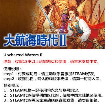 大航海时代2 PC版 STEAM国区代购(标准版)