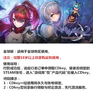 无夜之国2:新月的花嫁 PC版 中文 全球版key