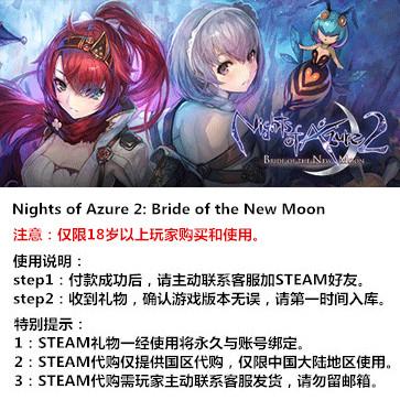 无夜之国2:新月的花嫁 PC版 中文 STEAM国区代购(标准版)