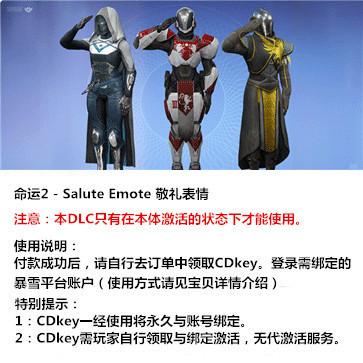 命运2 PC版 中文 额外DLC1