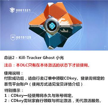 命运2 PC版 中文 额外DLC2