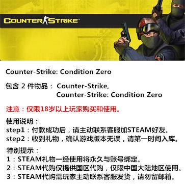 反恐精英:零点行动 PC版 中文 STEAM国区代购(礼包)