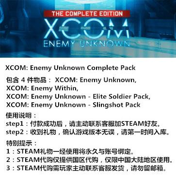 幽浮:未知敌人 PC版 中文 STEAM国区代购(礼包)
