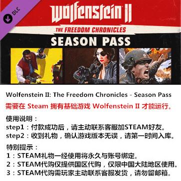 德军总部2:新巨人 PC版 中文 STEAM国区代购(季票)