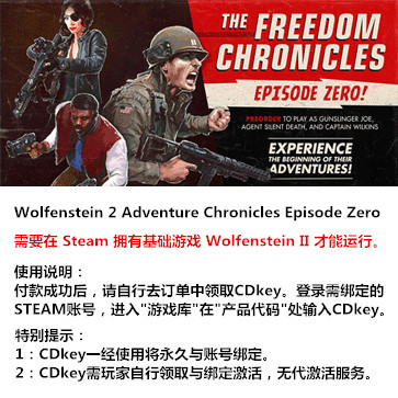 德军总部2:新巨人 PC版 中文 额外DLC