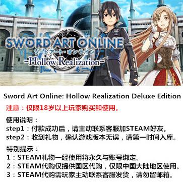 刀剑神域:虚空幻界 PC版 中文 STEAM国区代购(豪华版)