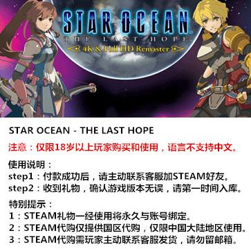 星之海洋4:最后的希望 PC版 STEAM国区代购(标准版)