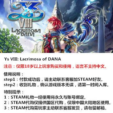 伊苏8:达娜的安魂曲 PC版 STEAM国区代购(标准版)