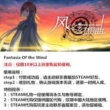 风之幻想曲 PC版 中文 STEAM国区代购(标准版)