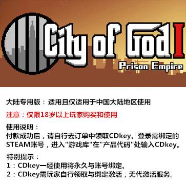 上帝之城:监狱帝国 PC版 中文 大陆版key