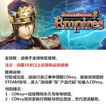 真三国无双7:帝国 PC版 中文 全球版key