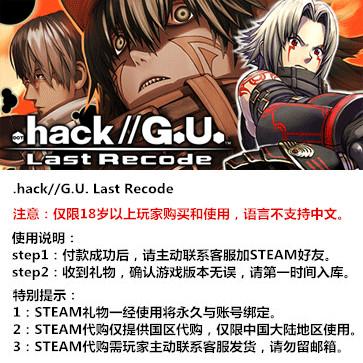 骇客时空-G U 最终编码 PC版 STEAM国区代购(标准版)