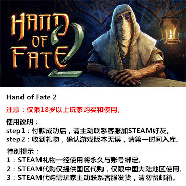 命运之手2 PC版 中文 STEAM国区代购(标准版)
