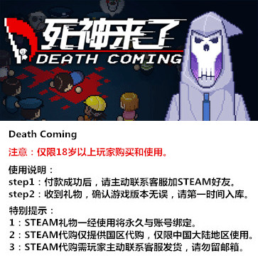 死神来了 PC版 中文 STEAM国区代购(标准版)