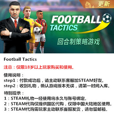 足球战术 PC版 中文 STEAM国区代购(标准版)