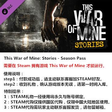 这是我的战争 PC版  STEAM国区代购(季票)