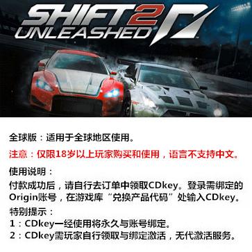 极品飞车15:变速2 PC版 全球版key