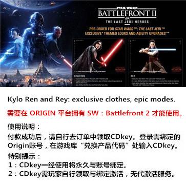 星球大战:前线2 PC版 中文 额外DLC