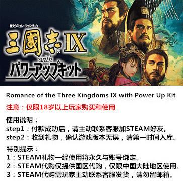 三国志9威力加强版 PC版 中文 STEAM国区代购(标准版)