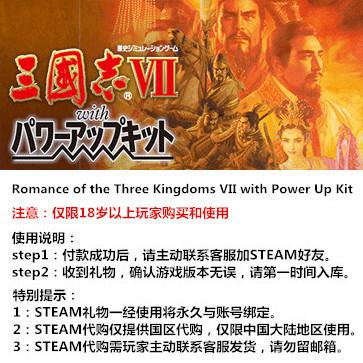 三国志7威力加强版 PC版 中文 STEAM国区代购(标准版)
