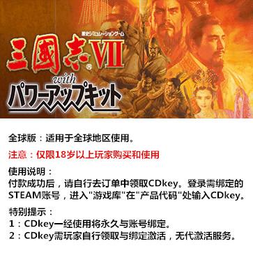 三国志7威力加强版 PC版 中文 全球版key