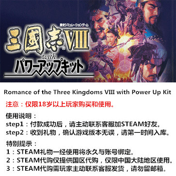 三国志8威力加强版 PC版 中文 STEAM国区代购(标准版)