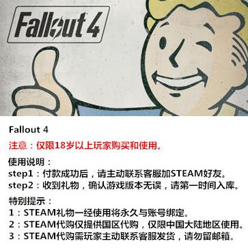 辐射4 PC版 中文 STEAM国区代购(标准版)