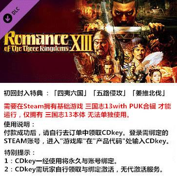 三国志13威力加强版 PC版 中文 初回封入特典DLC
