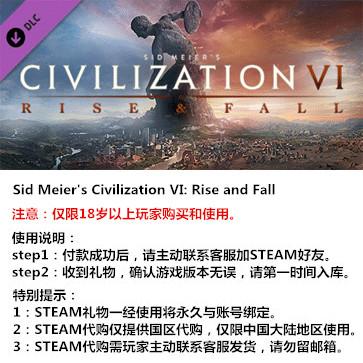 文明6 PC版 中文 STEAM国区代购(DLC)