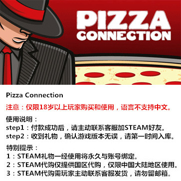 匹萨大亨 PC版 STEAM国区代购(标准版)