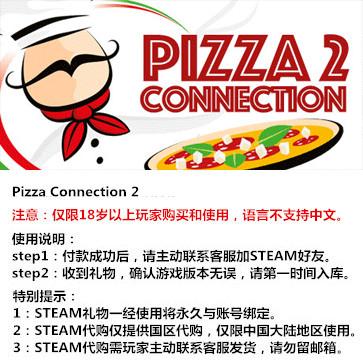 匹萨大亨2 PC版 STEAM国区代购(标准版)