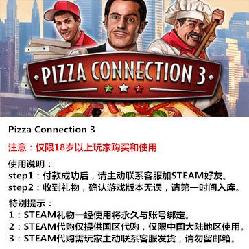 匹萨大亨3 PC版 中文 STEAM国区代购(标准版)
