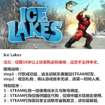 冰湖钓鱼 PC版  STEAM国区代购(标准版)
