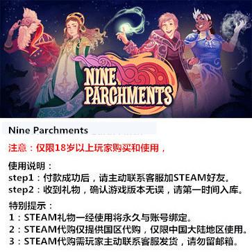九张羊皮纸 PC版 中文 STEAM国区代购(标准版)