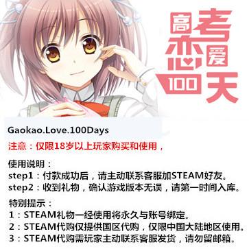高考恋爱100天 PC版 中文 STEAM国区代购(标准版)