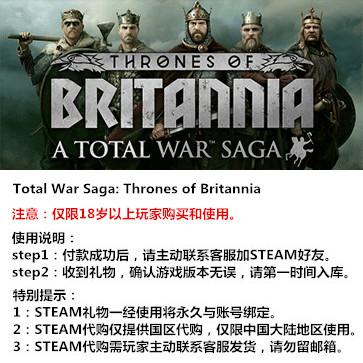 全面战争传奇:大不列颠王座 PC版 STEAM国区代购(标准版)