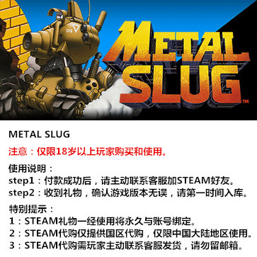 合金弹头 PC版 中文 STEAM国区代购(标准版)