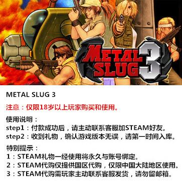 合金弹头3 PC版 STEAM国区代购(标准版)