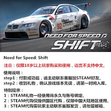 极品飞车13:变速 PC版 STEAM国区代购(标准版)
