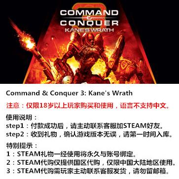 命令与征服3:凯恩之怒 PC版 STEAM国区代购(标准版)