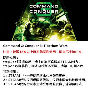 命令与征服3:泰伯利亚战争 PC版 STEAM国区代购(标准版)