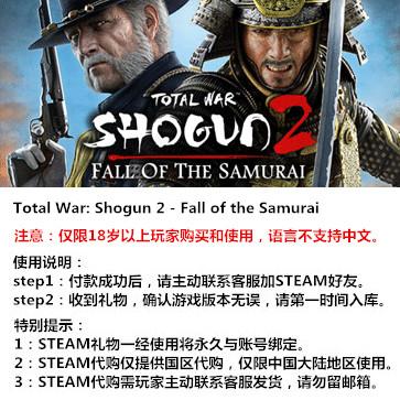 全面战争:幕府将军2 - 武士的陨落 PC版 STEAM国区代购(标准版)