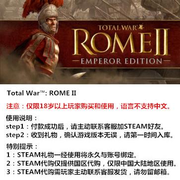 罗马2:全面战争 PC版 STEAM国区代购(标准版)