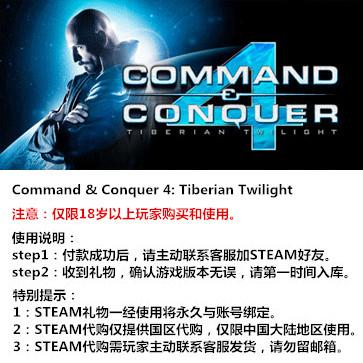 命令与征服4:泰伯利亚的黄昏 PC版 中文 STEAM国区代购(标准版)