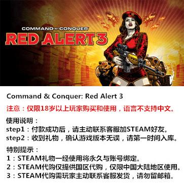 命令与征服:红色警戒3 PC版 STEAM国区代购(标准版)