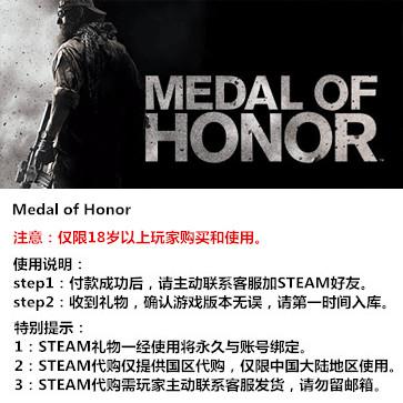 荣誉勋章 PC版 中文 STEAM国区代购(标准版)