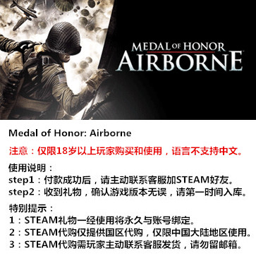 荣誉勋章:空降神兵 PC版 STEAM国区代购(标准版)