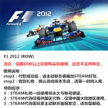 F1 2012 PC版 STEAM国区代购(标准版)