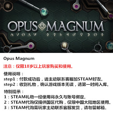 Opus Magnum PC版 STEAM国区代购(标准版)